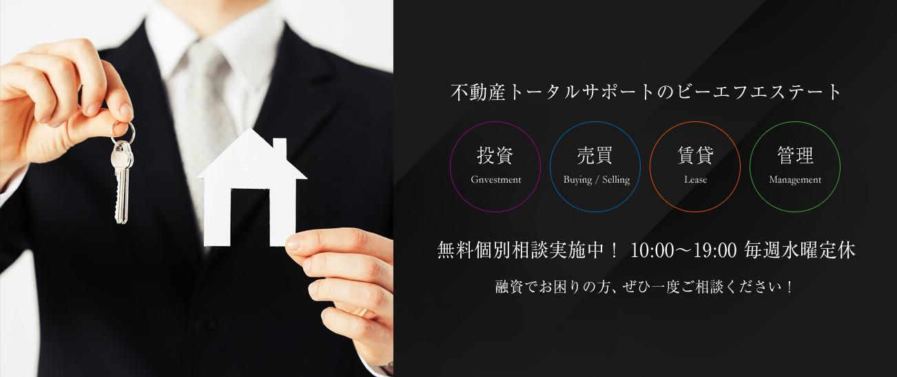 東京都港区不動産投資のビーエフエステート