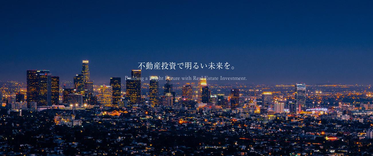 東京中心の不動産投資無料個別相談実施中